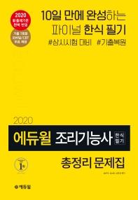 에듀윌 조리기능사 한식 필기 총정리 문제집(2020)