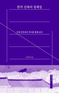 한국 건축의 정체성