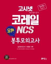 고시넷 코레일(한국철도공사) NCS 오픈 봉투모의고사(2020 하반기)