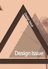디자인 이슈