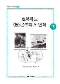초등학교 역사 교과서 번역(하)