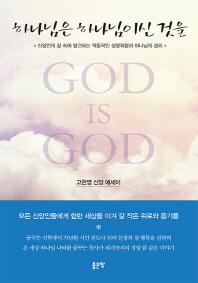 하나님은 하나님이신 것을