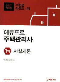 에듀프로 시설개론(주택관리사 1차 기본서)(2017)