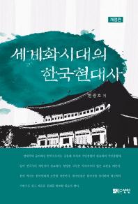 세계화 시대의 한국현대사