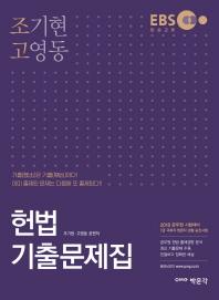 헌법 기출문제집(2018)