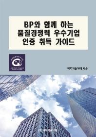 BP와 함께 하는 품질경쟁력 우수기업 인증 취득 가이드
