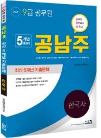 공남주 한국사 최신 5개년 기출문제(9급 공무원)(2021)