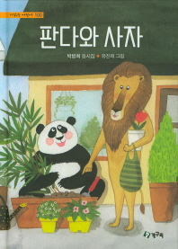 판다와 사자