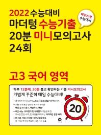 마더텅 고3 국어 영역 수능기출 20분 미니모의고사 24회(2021)(2022 수능대비)