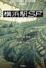 요코하마 역 SF