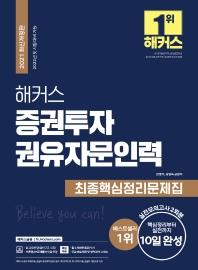 해커스 증권투자권유자문인력 최종핵심정리문제집(2021)