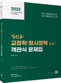 2022 김인회 교정학 객관식 문제집(형사정책 포함)