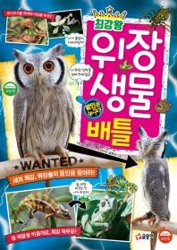 최강왕 위장 생물 배틀(과학 학습 도감 12)