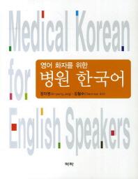 영어 환자를 위한 병원 한국어