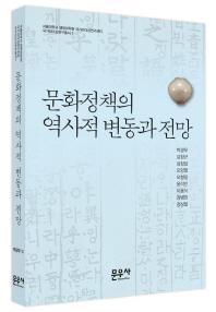 문화정책의 역사적 변동과 전망