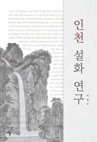 인천 설화 연구