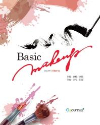 NCS 기반 베이직 메이크업(Basic Makeup)