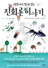 재밌어서 밤새 읽는 진화론 이야기