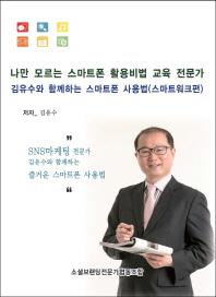 나만 모르는 스마트폰 활용비법 교육 전문가 김유수와 함께하는 스마트폰 사용법(스마트워크편)