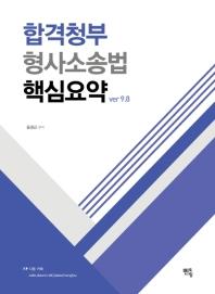 합격청부 형사소송법 핵심요약 ver 9.8