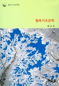 월하시조문학(제24호)