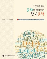 외국인을 위한 문화와 함께 읽는 한국 문학