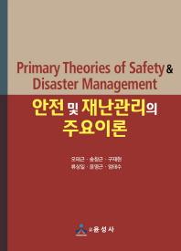 안전 및 재난관리의 주요이론