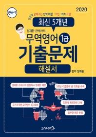 무역영어 1급 최신 5개년 기출문제 해설서(2020)