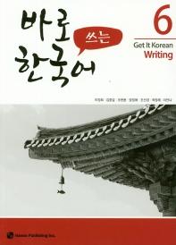바로 쓰는 한국어. 6