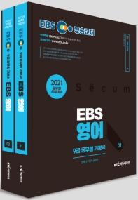 EBS 영어 9급 공무원 기본서 세트(2021)