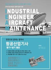 항공산업기사 필기+실기 필답(2021)