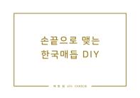 손끝으로 맺는 한국매듭 DIY