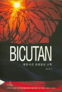 Bicutan(비쿠탄)