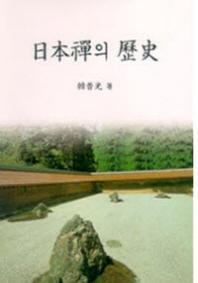 일본선의 역사