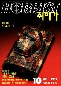 취미가 호비스트 디지털 영인본 Vol.26 - 1993년 10월 호