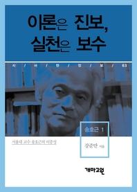 송호근 1 - 이론은 진보, 실천은 보수 (시사만인보 063)