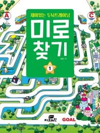재미있는 두뇌트레이닝 미로찾기. 1