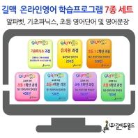 길맥 온라인영어 학습프로그램 7종 세트