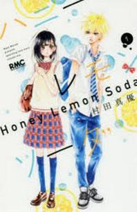 ハニ-レモンソ-ダ 1