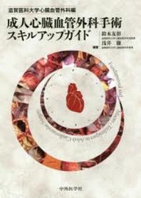 成人心臟血管外科手術スキルアップガイド