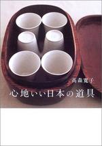 心地いい日本の道具