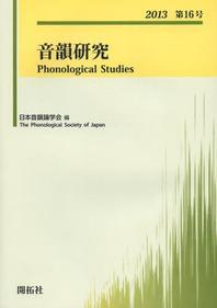 音韻硏究 第16號(2013)