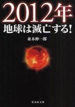 2012年地球は滅亡する!
