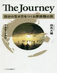 THE JOURNEY 自分の生き方をつくる原體驗の旅