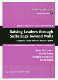 RAISING LEADERS THROUGH SUFFERINGS BEYOND WALLS CENTURIAL VISION FOR POST-DISASTER JAPAN THE GREAT EAST JAPAN EARTHQUAKE INTERNA