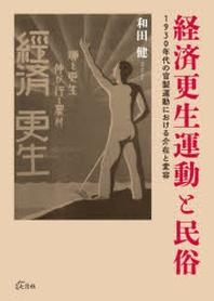 經濟更生運動と民俗 1930年代の官製運動における介在と變容