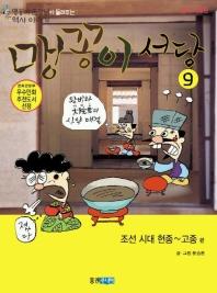 맹꽁이 서당 9(조선시대 헌종-고종편)