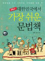 NEW 대한민국에서 가장 쉬운 문법책