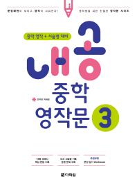 내공 중학 영작문. 3