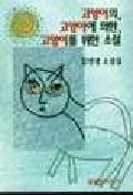 고양이의 고양이에 의한 고양이를 위한 소설